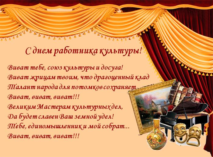 Поздравления на день культурного работника